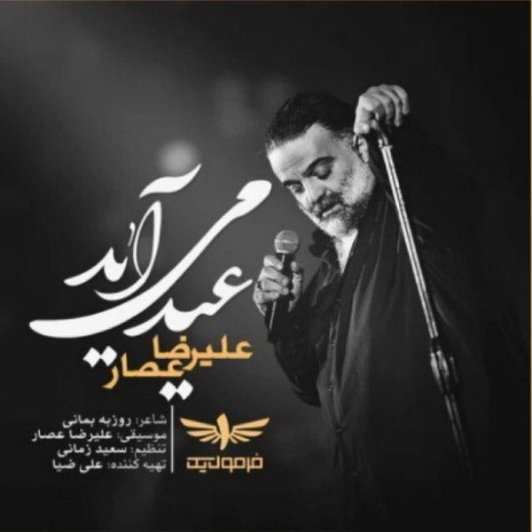 Alireza Assar - Eyd Miayad