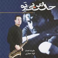 Alireza Assar - 'Masto Divaneh'