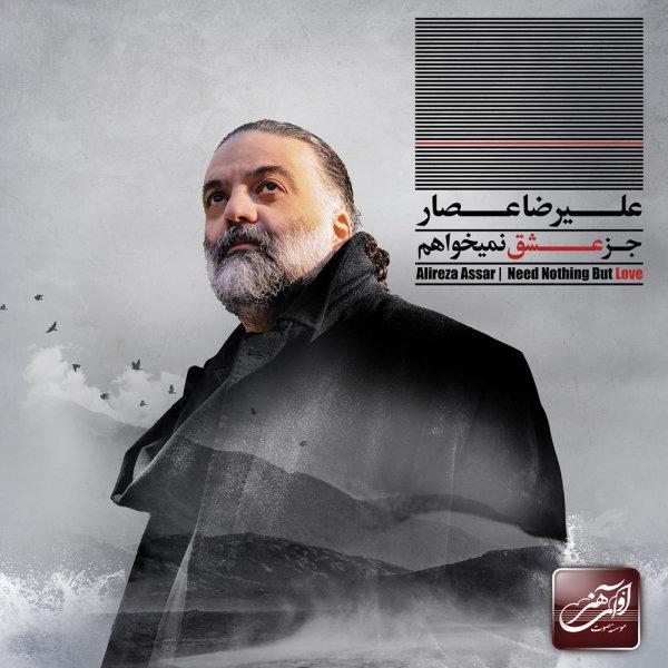 Alireza Assar - 'Montazer Bodam'