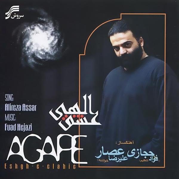 Alireza Assar - 'Mosalmanan'