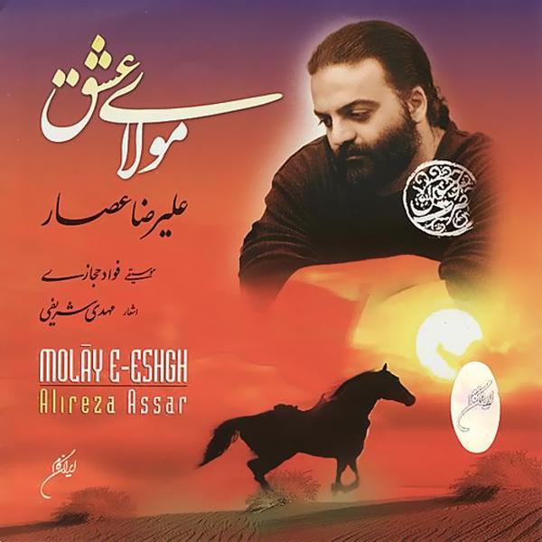 Alireza Assar - 'Sajadeye Eshgh'