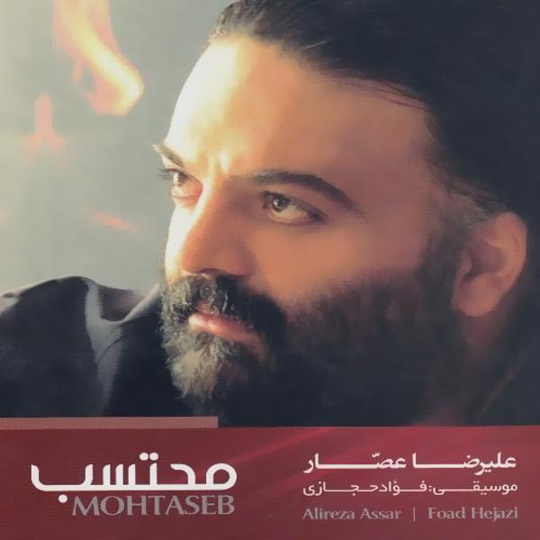 Alireza Assar - Taklifo Roshan Kon