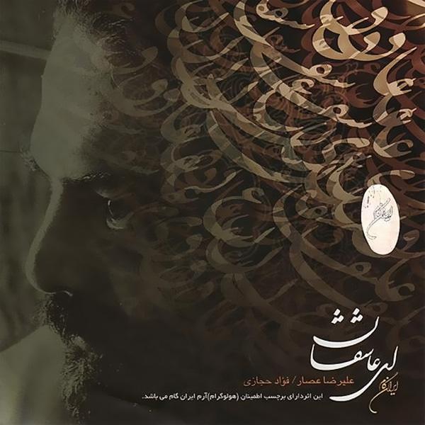 Alireza Assar - Ey Asheghan