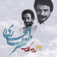 Alireza Eftekhari - 'Aab Ra Gel Nakonim'