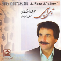 Alireza Eftekhari - 'Donya Donya'