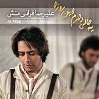 Alireza Gharaei Manesh - 'Behet Ghol Midam'