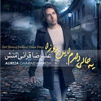 Alireza Gharaei Manesh - 'Ye Hali Daram In Roozha (Demo Album)'