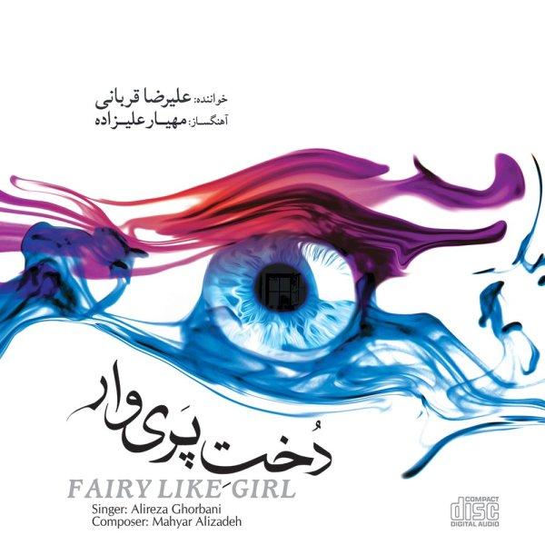Alireza Ghorbani - Doostet Daram
