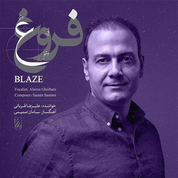 Alireza Ghorbani - Escaping Drunk