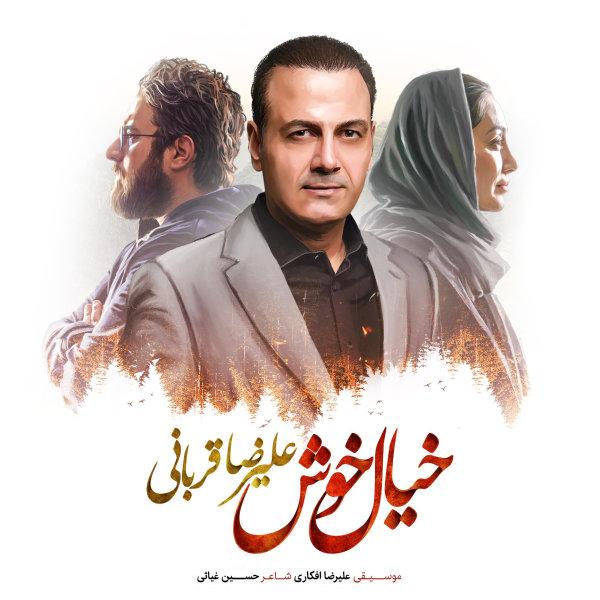 Alireza Ghorbani - 'Khiale Khosh'