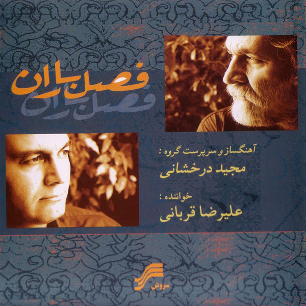 Alireza Ghorbani - Fasle Baran