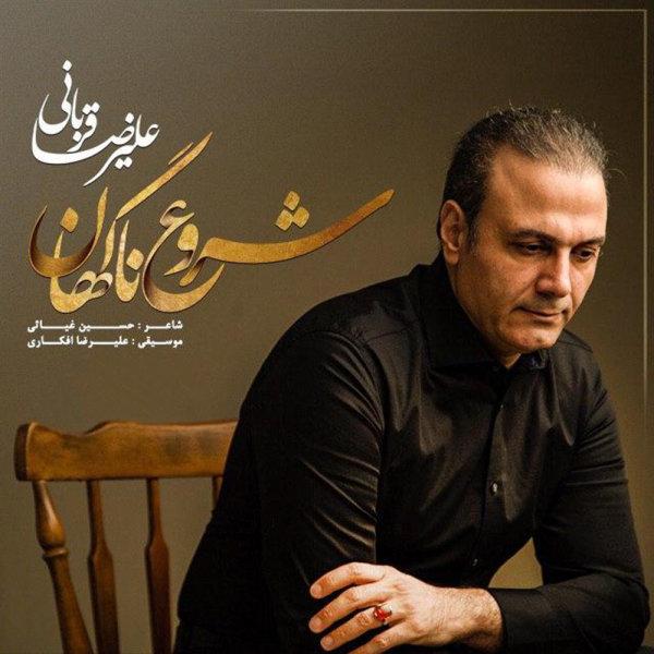 Alireza Ghorbani - 'Shorooe Nagahan'