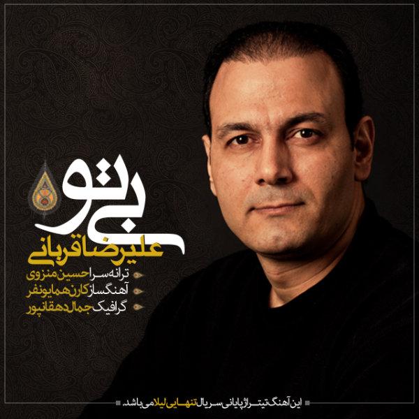 Alireza Ghorbani - 'Bi To (Tanhaeiye Leila)'