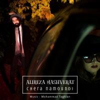 Alireza Mashverat - 'Chera Namoundi'