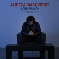 Alireza Mashverat - 'Sardi Ba Man'