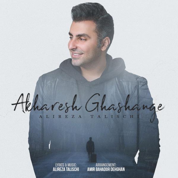 Alireza Talischi - 'Akharesh Ghashange'