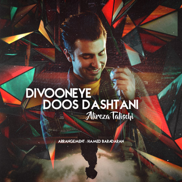 Alireza Talischi - 'Divooneye Doos Dashtani'