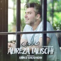 Alireza Talischi - 'Ey Daad Bar Man'