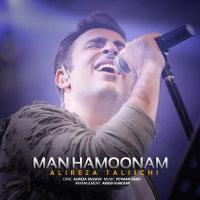 Alireza Talischi - 'Man Hamoonam'