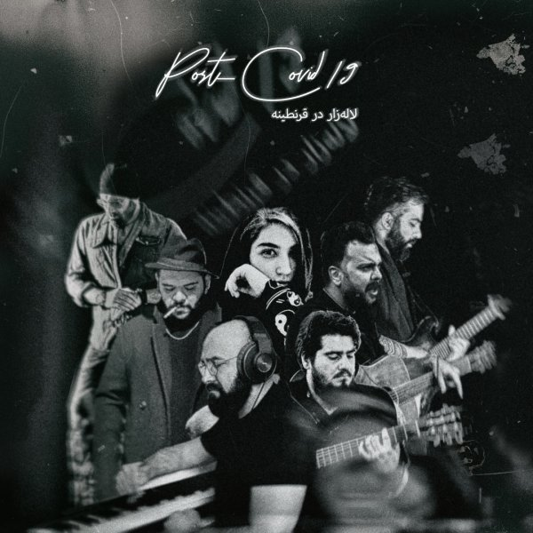 Various Artists - Lalezar Dar Gharantine