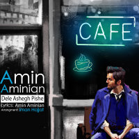 Amin Aminian - 'Dele Ashegh Pishe'