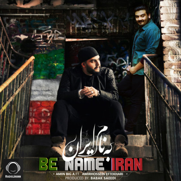 Amin Big A - Be Name Iran (Ft Amirhossein Eftekhari)