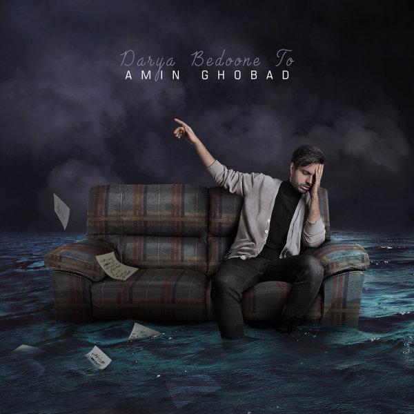 Amin Ghobad - 'Darya Bedoone To'