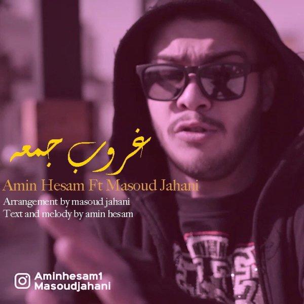 Amin Hesam - 'Ghorobe Jome (Ft Masoud Jahani)'