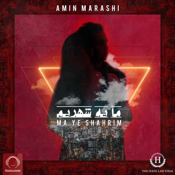 Amin Marashi - 'Ba Dast Pas Mizany'