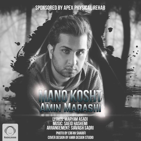 Amin Marashi - 'Mano Kosht'