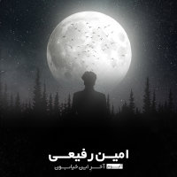 Amin Rafiee - 'Akhare In Khiaboon'