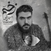 Amin Rafiee - 'Zakhm'