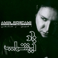 Amin Rostami - 'Be Delam Moond'
