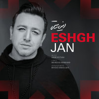 Amin Rostami - 'Eshgh Jan'