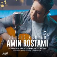 Amin Rostami - 'Eshghe Kamyab'