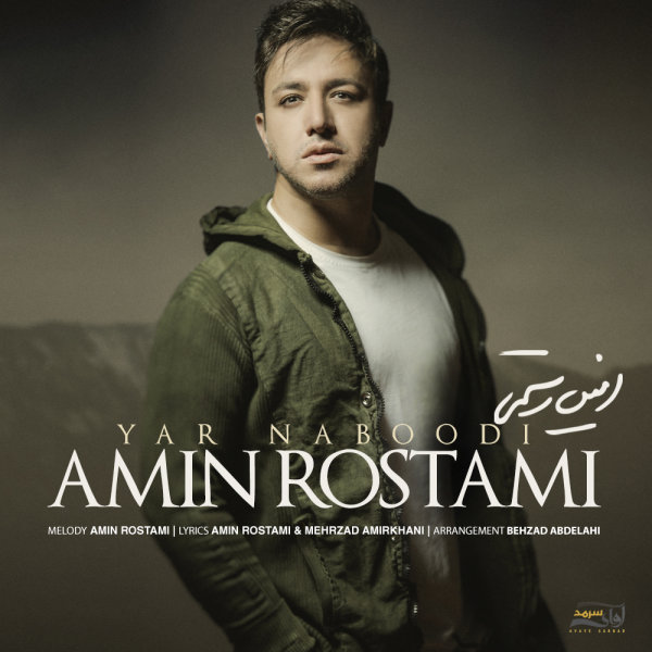 Amin Rostami - 'Yar Naboodi'