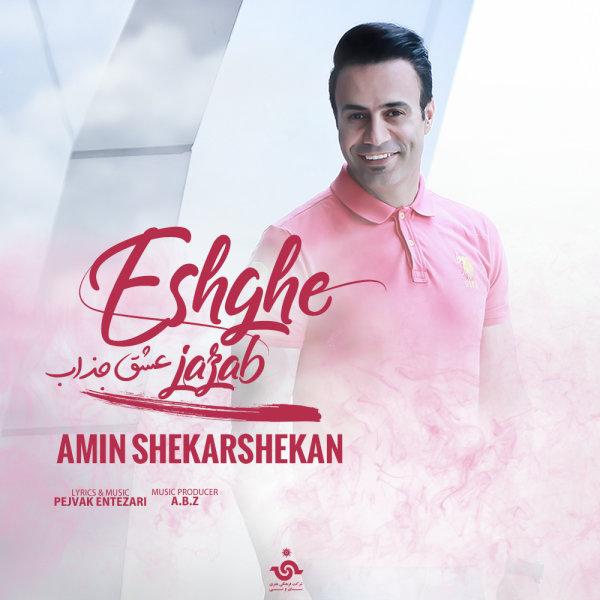 Amin Shekarshekan - 'Eshghe Jazab'