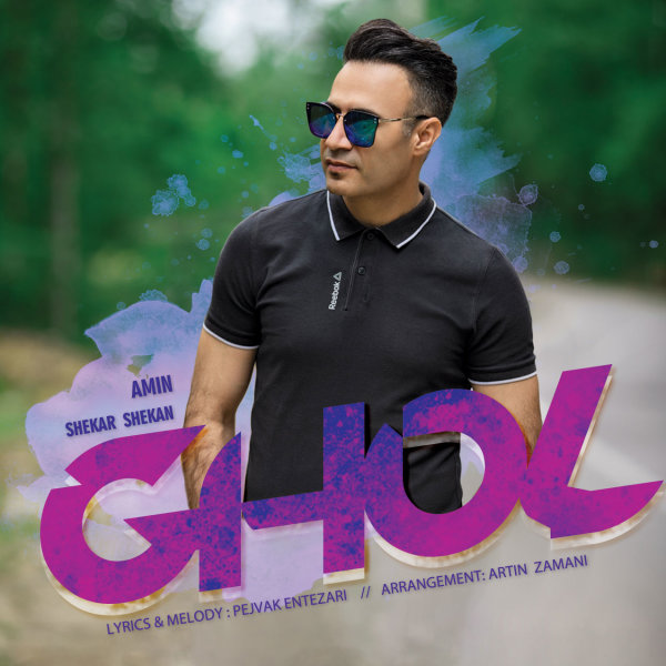 Amin Shekarshekan - 'Ghol'
