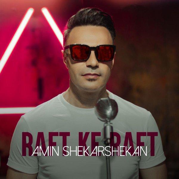 Amin Shekarshekan - 'Raft Ke Raft'