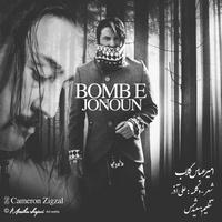 Amirabbas Golab - 'Bombe Jonoun'