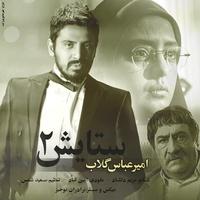 Amirabbas Golab - 'Setayesh 2'