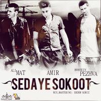 Amir, Ali Mat & Pezhva - 'Sedaye Sokoot'