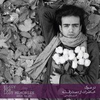 Amir Azimi (Composer) - 'Mesle Yek Parvaneh Parvaz Kon (Ft Mehdi Pakdel)'