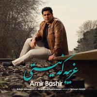 Amir Bashir - 'Gharibeh Ke Nisti'