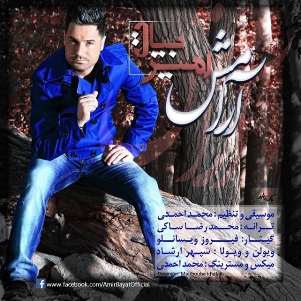 Amir Bayat - Aramesh
