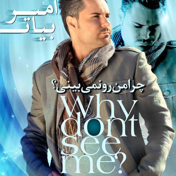Amir Bayat - Chera Man Ro Nemibini