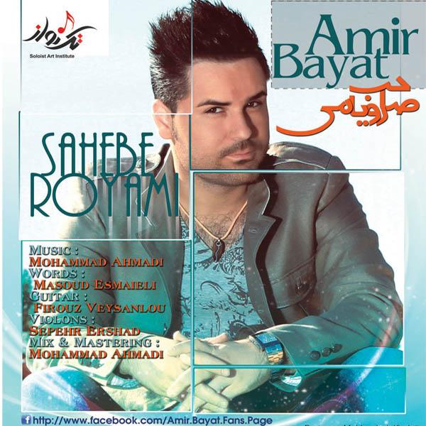 Amir Bayat - Sahebe Royami