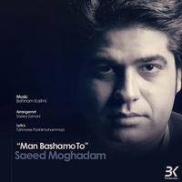 Saeed Moghadam - 'Man Bashamo To'