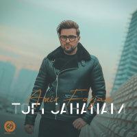 Amir Farjam - 'Toei Jahanam'