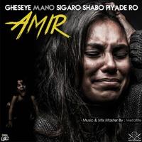 Amir - 'Gheseye Mano Sigaro Shabo Piadero'